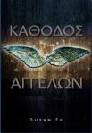 Cover Greca